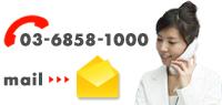<電話03-6858-1000>メールでのお問い合わせはこちらから